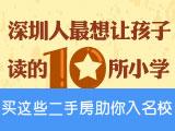 深圳人最想让孩子读的十所小学 买这些二手房助你入名校
