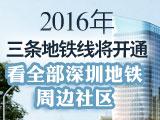 2016年深圳新开三条地铁线路 看地铁周边有哪些二手房