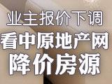 深圳房价会跌吗?看业主报价知行情