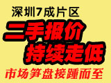 深圳房价下降幅度最大片区,多笋盘入市