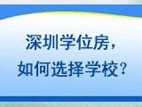 深圳学位房,如何选择学校?