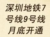 中秋节不送月饼,送7号线跟9号线的房子是要闹哪样?