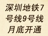 深圳地铁7号线9号线月底开通