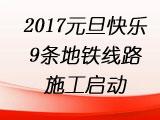 2017元旦快乐 9条地铁线路施工启动