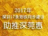 2017年深圳17条地铁同步建设 助推深莞惠同城