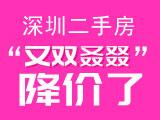 """深圳部分区域二手房""""又双叒叕""""降价了,还不上车?"""