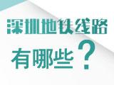 最新的深圳地铁线路