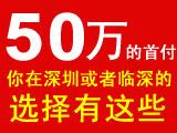 50万的首付,你在深圳或者临深的选择有这些