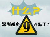什么?深圳新房已经九连跌了?