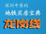 """深圳中原的地铁买房宝典之三号线""""龙岗线"""""""