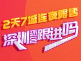 两天七城连夜限售,深圳还会跟进吗?