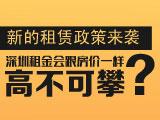 """新的租赁政策来袭,深圳租金会跟房价一样""""高不可攀""""吗?"""