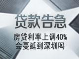 贷款告急!房贷利率上调40%会蔓延到深圳吗?