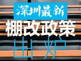 """深圳最新棚改政策出炉 又要""""造就""""多少个千万富翁?"""
