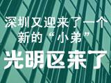 """深圳又迎来了一个新的""""小弟"""" 光明区来了!"""