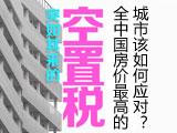 突如其来的空置税 全中国房价最高的城市该如何应对?