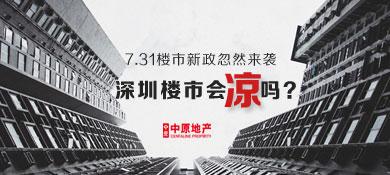 """7.31楼市新政忽然来袭 深圳楼市会""""凉""""吗?"""