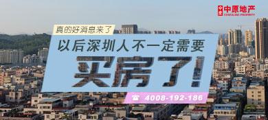 真的好消息来了,以后深圳人不一定需要买房了!